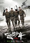 The Eyas chinese drama review