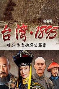 Taiwan 1895 (2008) poster