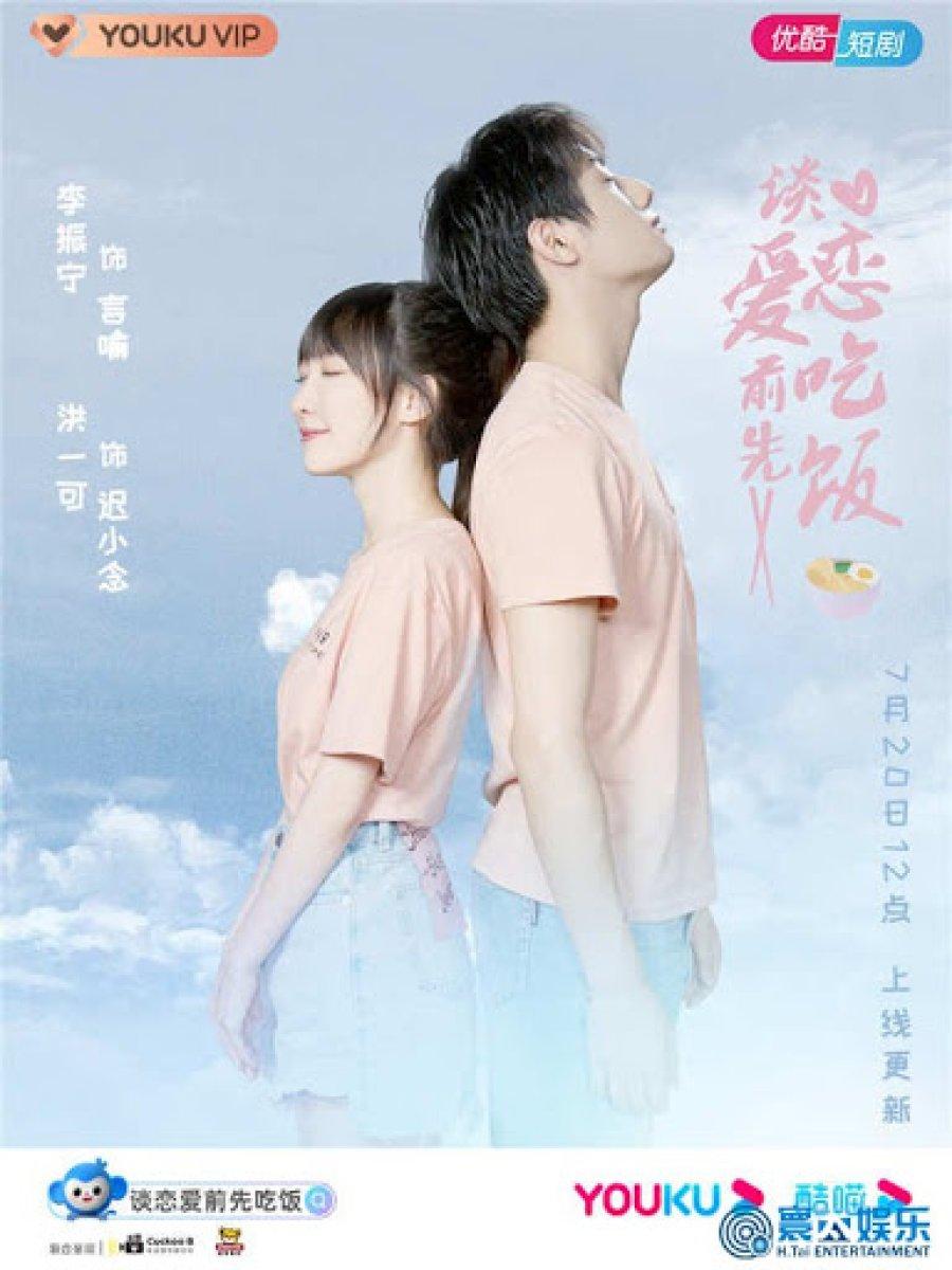 qdygd 4f - Сперва еда, потом любовь ✦ 2021 ✦ Китай