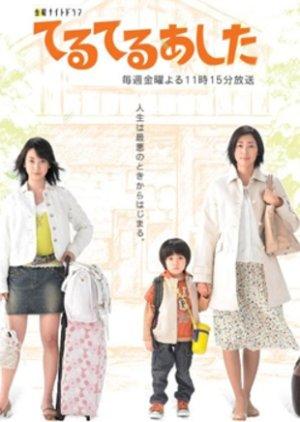 Teru Teru Ashita  (2006) poster