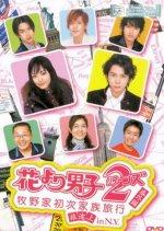 Hana yori Dango 2 (Returns) Bangai hen: Makinoke Hajimete no Kazoku Ryoko in N.Y.