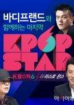 K-pop Star 6: Last Chance