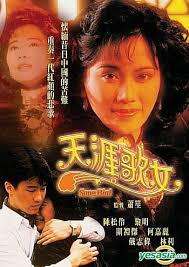 Song Bird (1989) poster