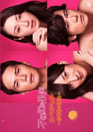 Fukigen na Kajitsu Special: Sannenme no Uwaki (2017) poster