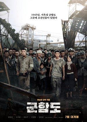 The Battleship Island (2017) poster