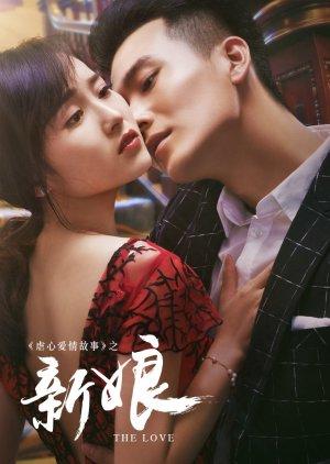 Bride (2016) poster