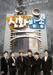 Shinhwa Broadcast: Season 1