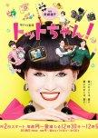 Recent dramas/films set in post-war Showa Era