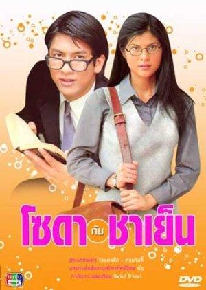 Soda Gub Cha Yen (1999) poster