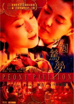 Peony Pavilion (2001) poster