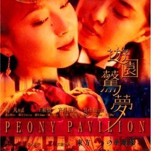 Peony Pavilion (2001) photo