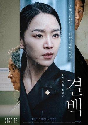 Innocence (2020) poster