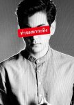 Thai Drama