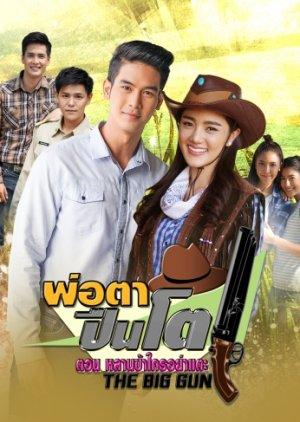 Por Ta Bpuen Toh: Lan Ka Krai Yah Tae (2018) poster