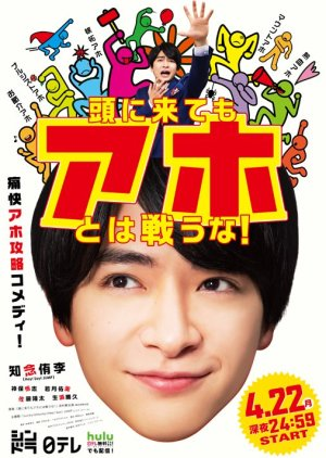 Atama ni Kitemo Aho towa Tatakauna! Episode 1-10 END Sub Indo thumbnail