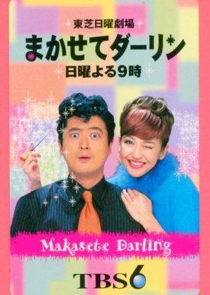 Makasete Darling (1998) poster