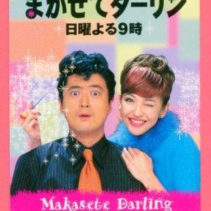 Makasete Darling (1998) photo