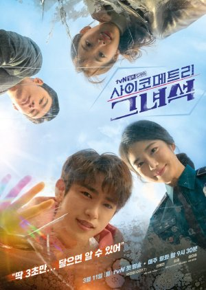 He is Psychometric thumbnail