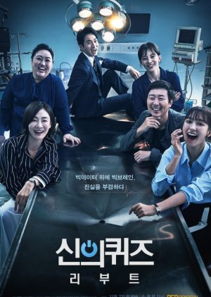 God's Quiz 5 – Reboot (2018)