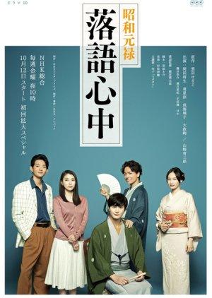 Showa Genroku Rakugo Shinju (2018) poster