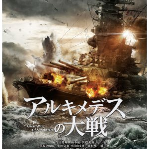 The Great War of Archimedes (2019) photo