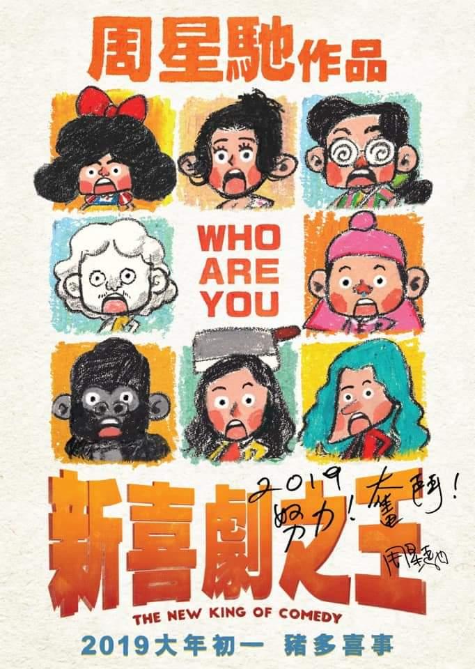 qql2Bf - Новый король комедии ✸ 2019 ✸ Китай