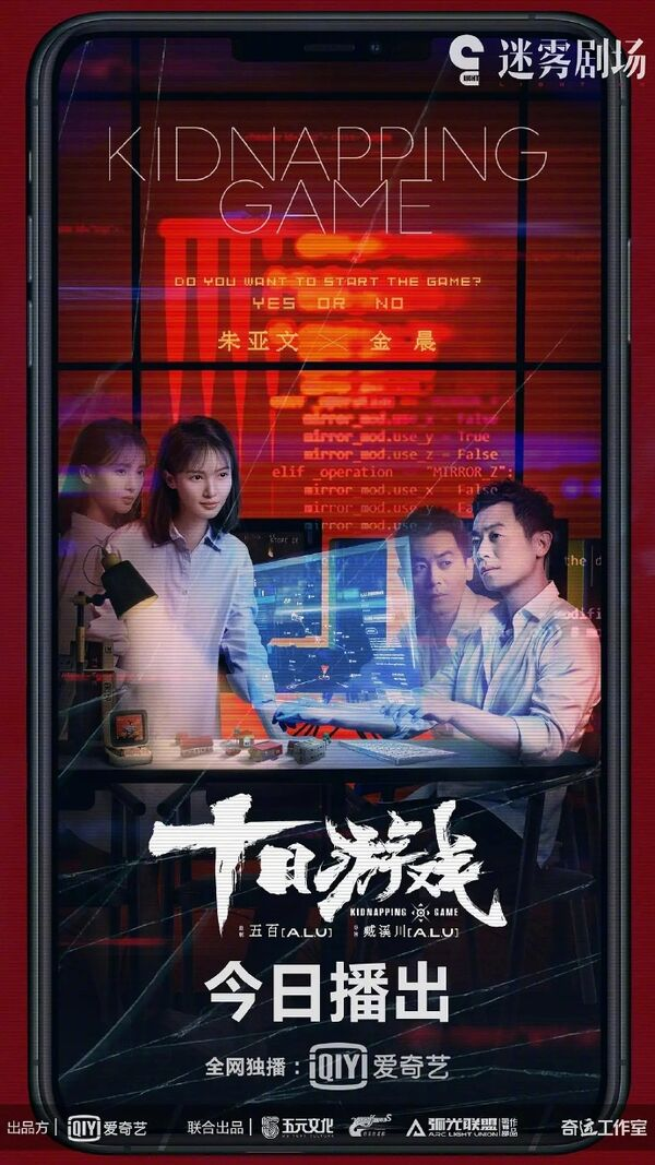 kidnapping-game-เกมสิบราตรี-ซับไทย