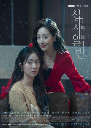 Chip In – Korean Drama