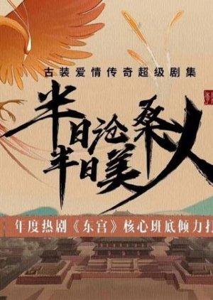 Ban Ri Cang Sang Ban Ri Mei Ren