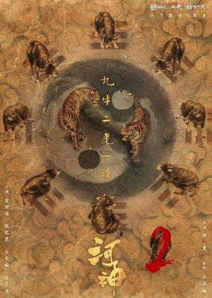 Tientsin Mystic 2 (2020) poster