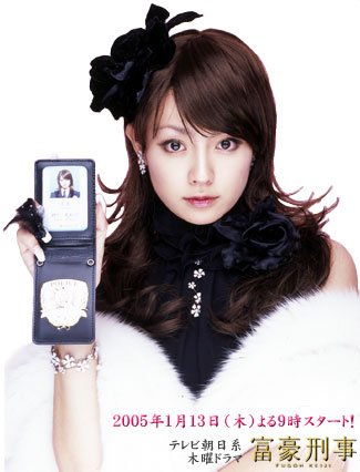 Fugoh Keiji (2005) photo