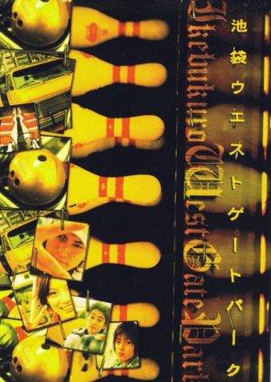Ikebukuro West Gate Park (2000) poster