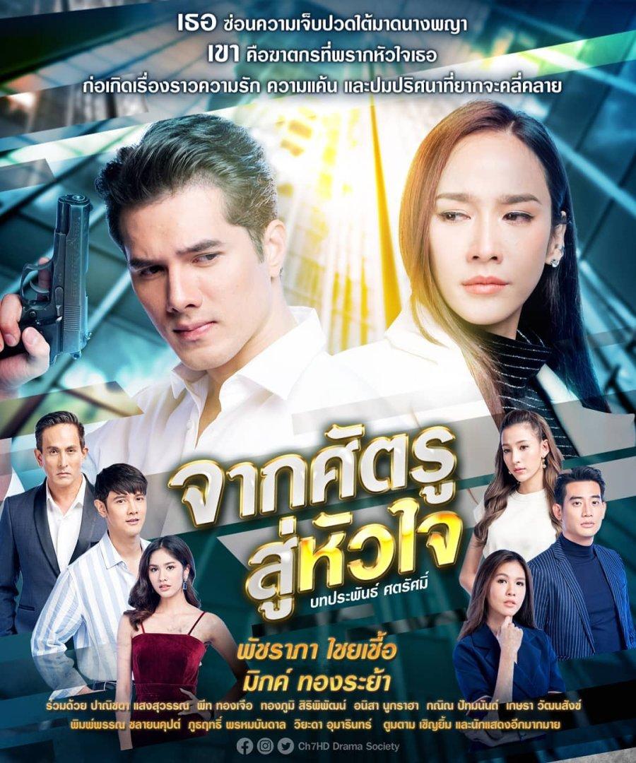 Jark Sadtroo Soo Hua Jai (2020) - MyDramaList (ES)