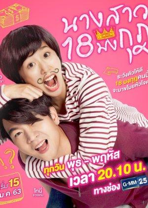Nang Sao 18 Mongkut (2020) poster
