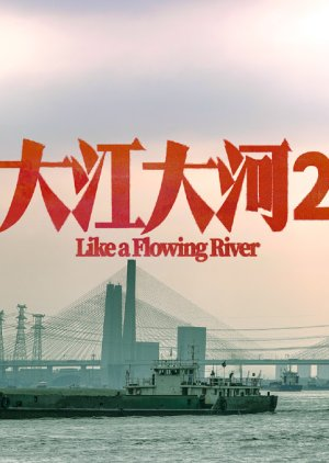 Like A Flowing River 2 (2020) poster