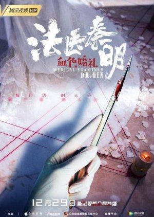 Medical Examiner Dr. Qin: Blood Red Wedding (2019) poster