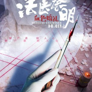 Medical Examiner Dr. Qin: Blood Red Wedding (2019) photo