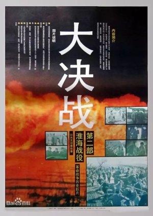 Grand Final Battle 2: Battle of Huaihai (1991) poster