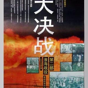 Grand Final Battle 2: Battle of Huaihai (1991) photo