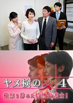 Yameken No Onna 4 (2013) poster
