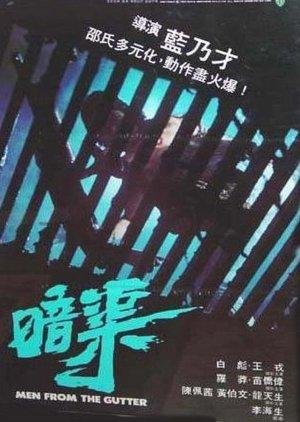Men from the Gutter (1983) poster