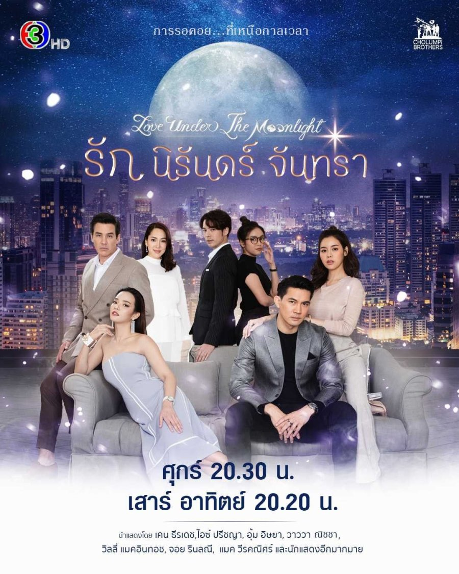 r11vp 4f - Бессмертная любовь ✸ 2021 ✸ Таиланд