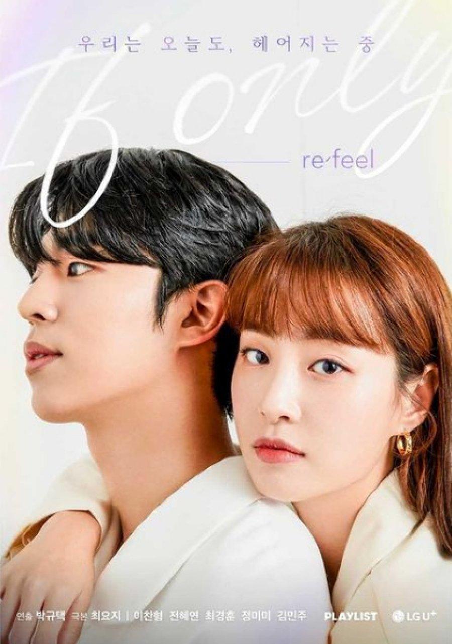 r15Ej 4f - Повторное ощущение: Если бы ✸ 2021 ✸ Корея Южная