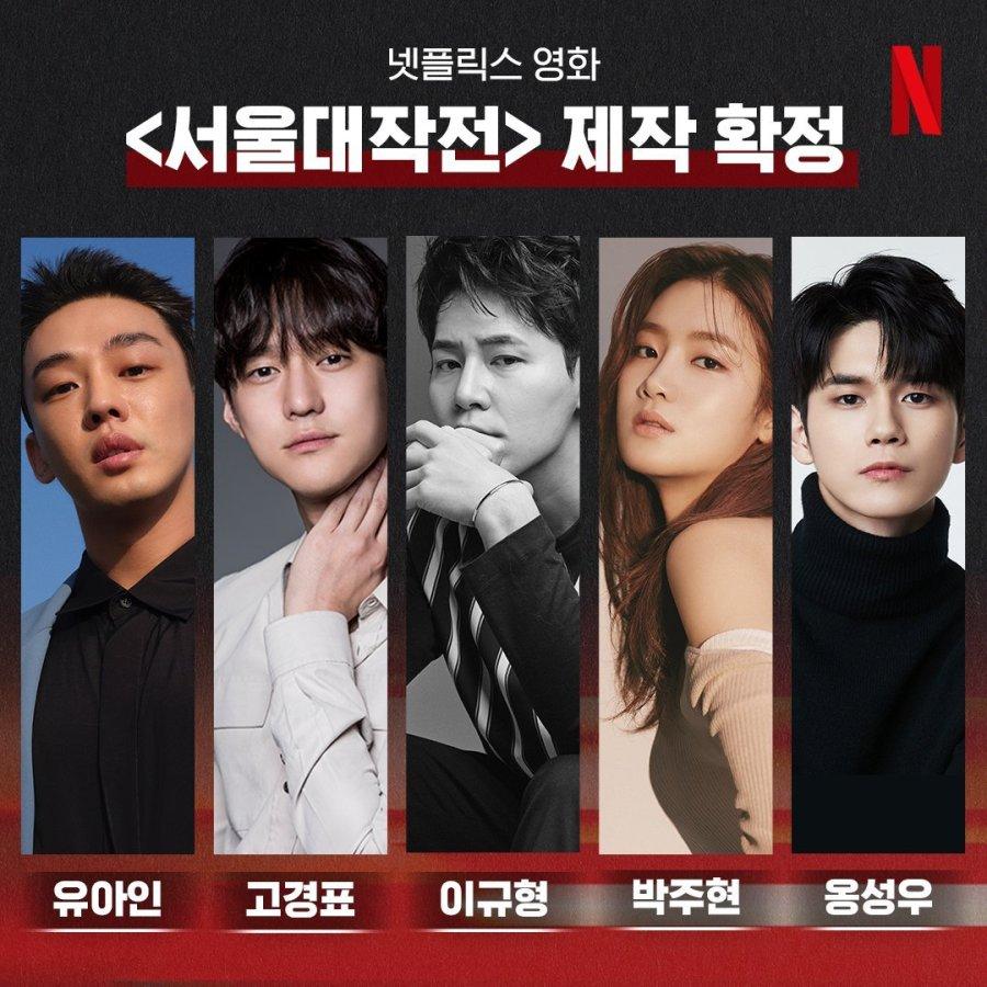 Seoul Vibe của Netflix