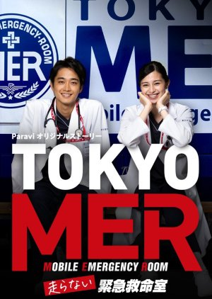Tokyo MER: Hashiranai Kinkyuukyuumeishitsu