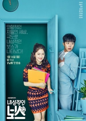 Introverted Boss (2017) poster