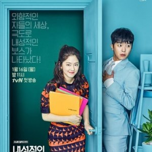 Introverted Boss Episode 16