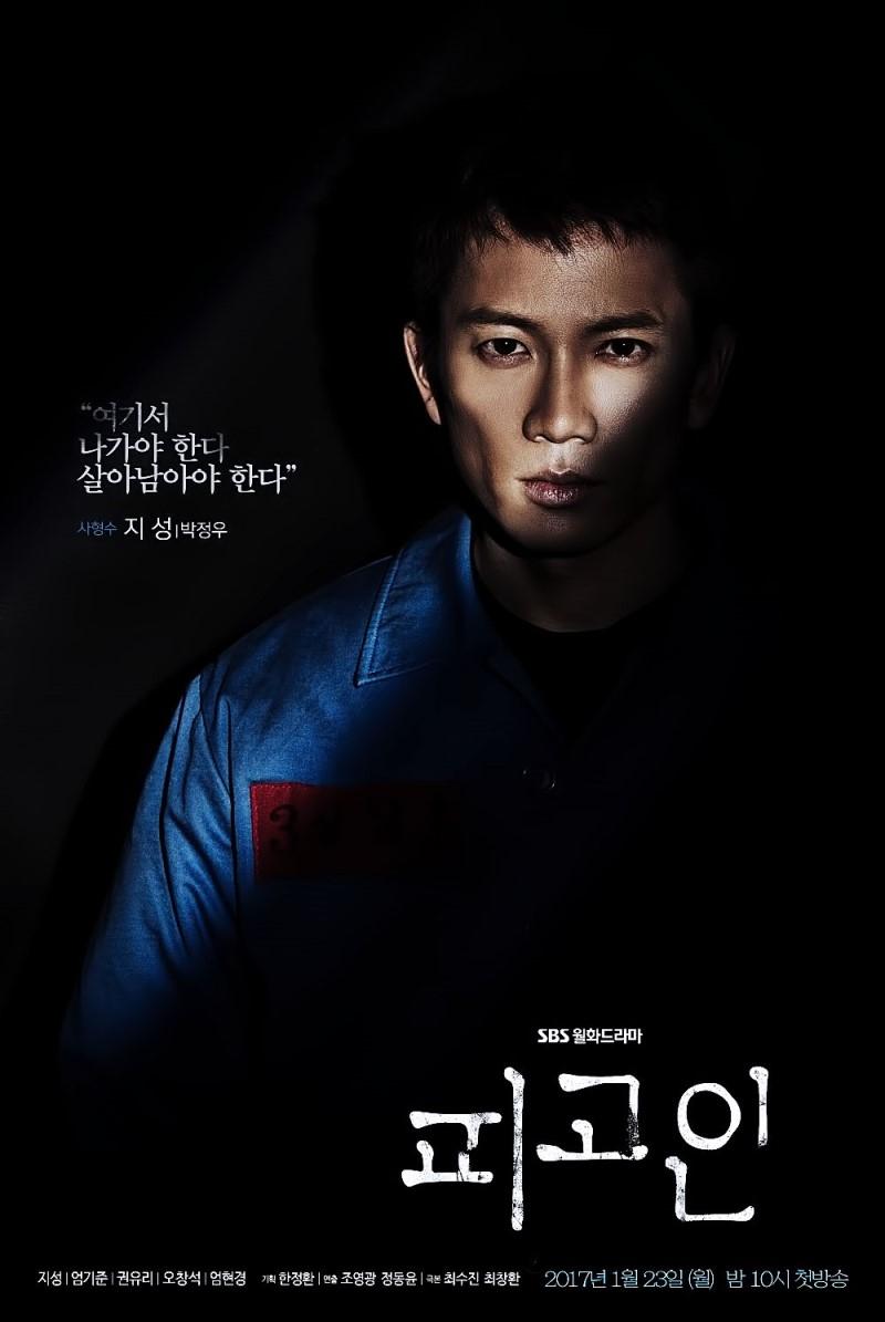 Phim Bị Cáo / Truy hồi ký ức - Defendant (2017)
