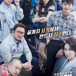 38 Task Force Special (2016) photo