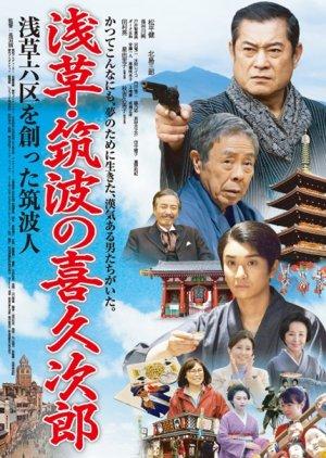 Asakusa: Tsukuba no kikujiro